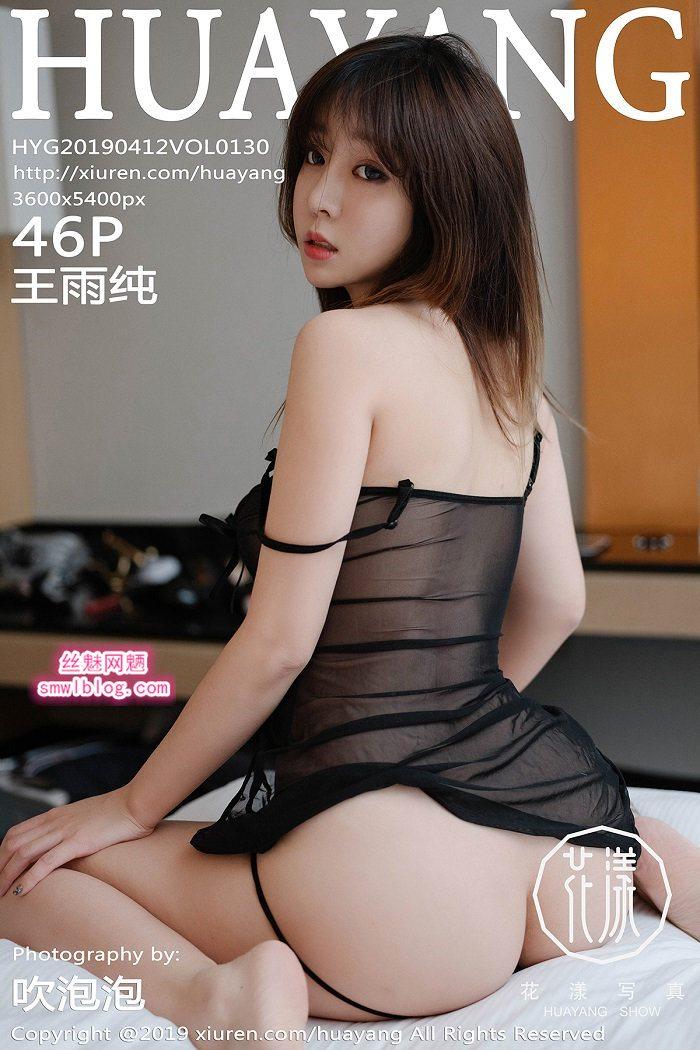 [HuaYang花漾show]2019.04.12 VOL.130 王雨纯[46+1P/208M]